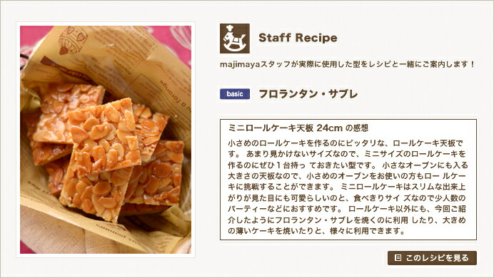 『Staff Recipe』フロランタン・サブレ