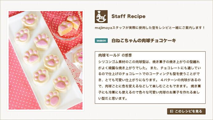 『Staff Recipe』白ねこちゃんの肉球チョコケーキ