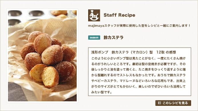 『Staff Recipe』鈴カステラ