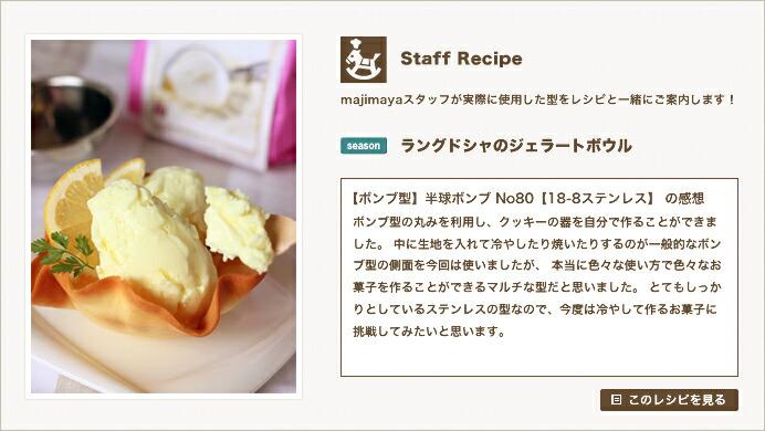 『Staff Recipe』ブリオッシュ・コン・ジェラート
