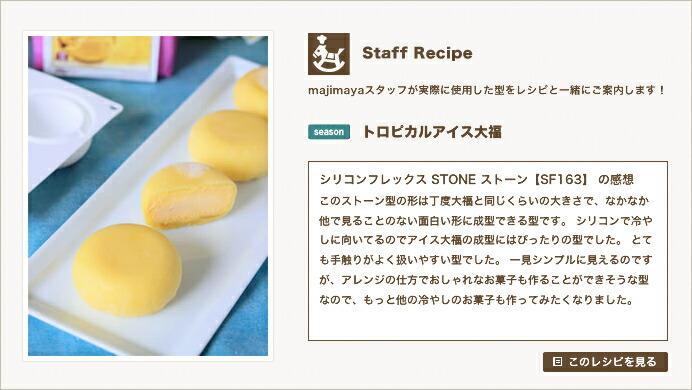 『Staff Recipe』トロピカルアイス大福