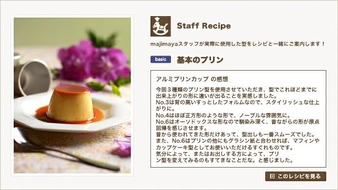 『Staff Recipe』基本のプリン