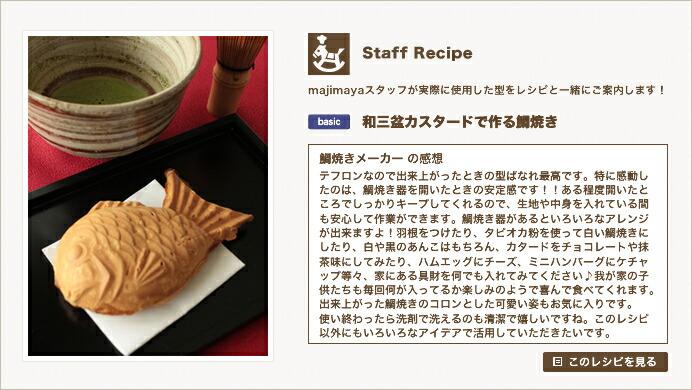 『Staff Recipe』和三盆カスタードで作る鯛焼き