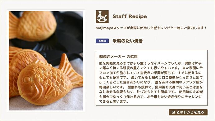 『Staff Recipe』米粉のたい焼き