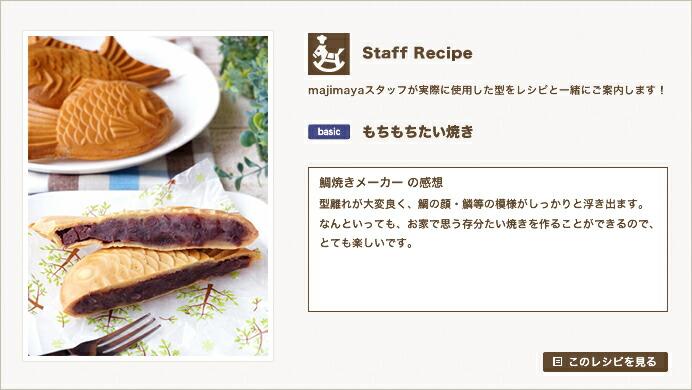 『Staff Recipe』もちもちたい焼き
