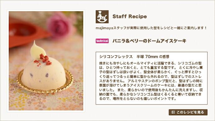 『Staff Recipe』バニラ&ベリーのドームアイスケーキ