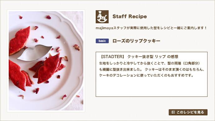 『Staff Recipe』お味噌とチーズのケークサレ風パン