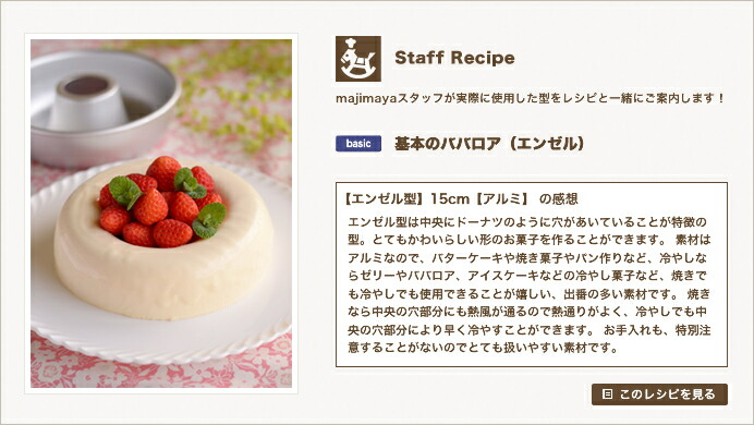 『Staff Recipe』基本のババロア(エンゼル)