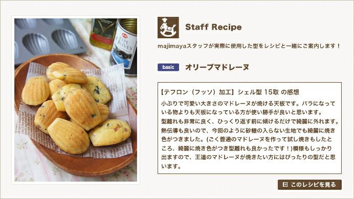 『Staff Recipe』オリーブマドレーヌ