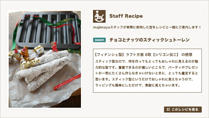 『Staff Recipe』チョコとナッツのスティックシュトーレン