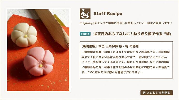 『Staff Recipe』お正月のおもてなしに!ねりきり餡で作る『梅』
