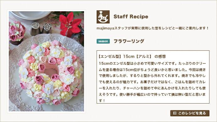 『Staff Recipe』フラワーリング