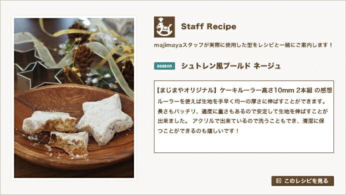 『Staff Recipe』シュトレン風ブールド ネージュ