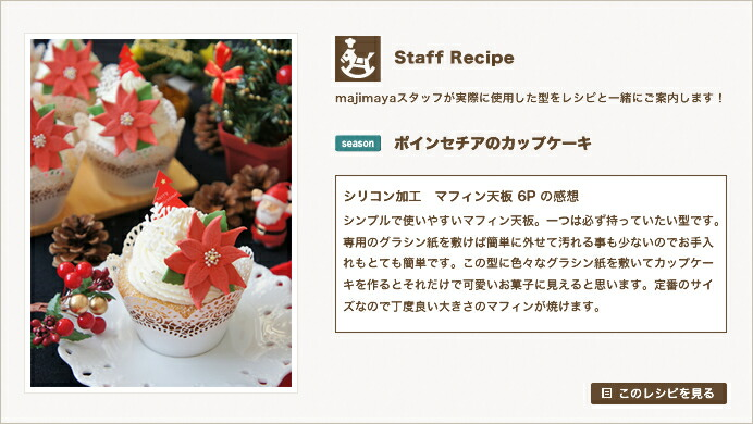 『Staff Recipe』ポインセチアのカップケーキ