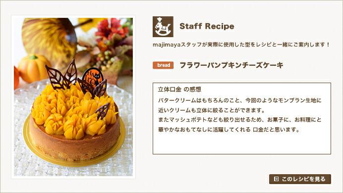 『Staff Recipe』フラワーパンプキンチーズケーキ
