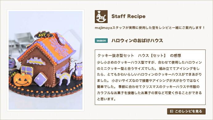 『Staff Recipe』ハロウィンのおばけハウス