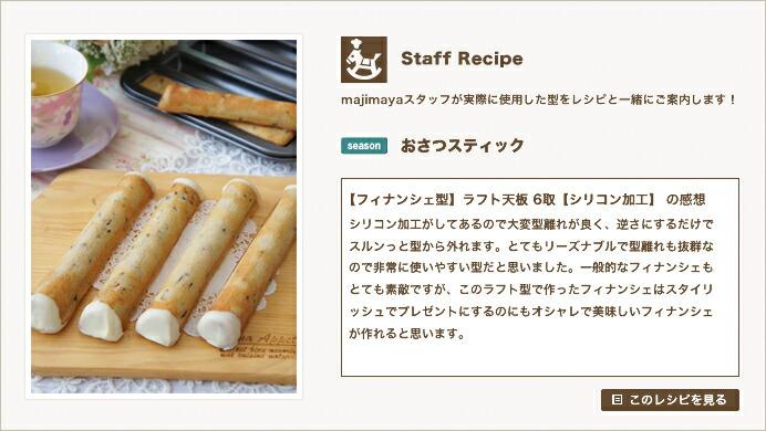 『Staff Recipe』おさつスティック