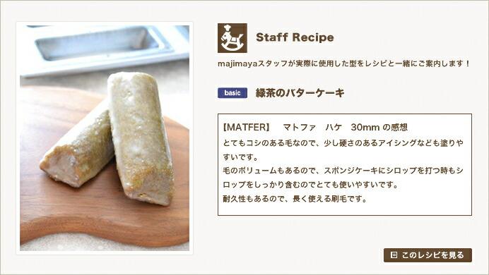 『Staff Recipe』緑茶のバターケーキ