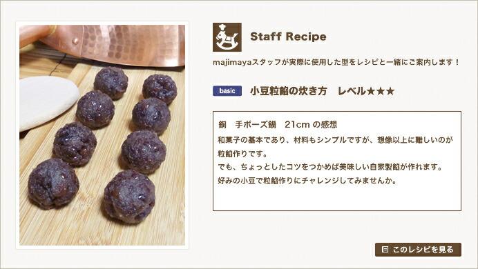 小豆粒餡の炊き方 レベル★★★