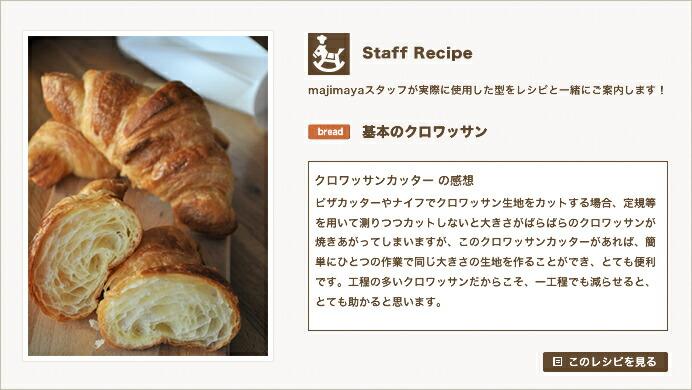 『Staff Recipe』基本のクロワッサン