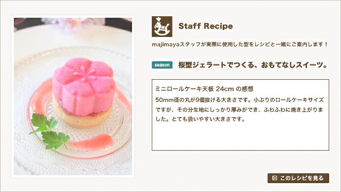 『Staff Recipe』桜型ジェラートでつくる、おもてなしスイーツ。