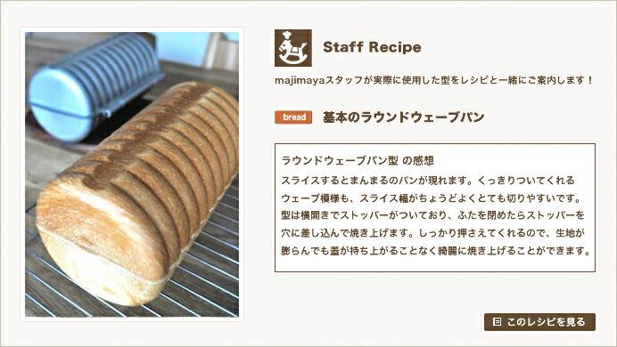 『Staff Recipe』基本のラウンドウェーブパン
