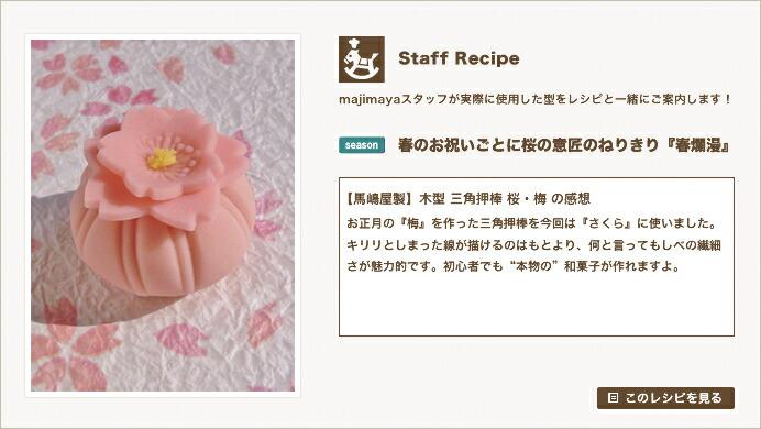 『Staff Recipe』春のお祝いごとに桜の意匠のねりきり『春爛漫』