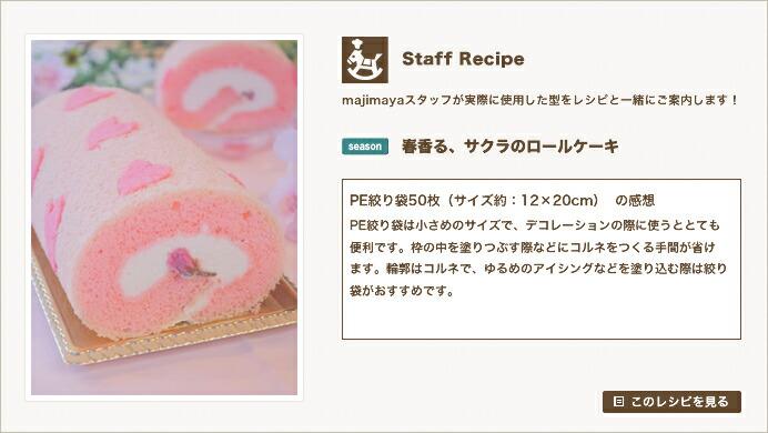 『Staff Recipe』春香る、サクラのロールケーキ