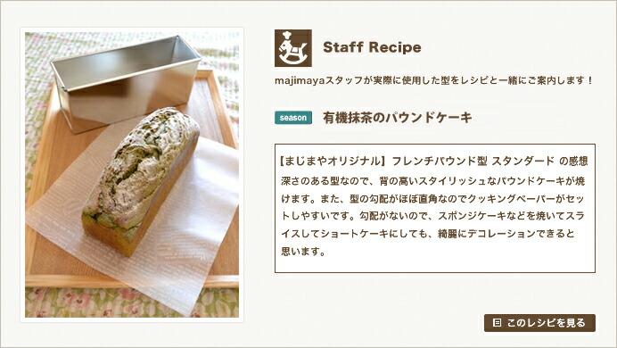 『Staff Recipe』オーガニックの抹茶パウンドケーキ