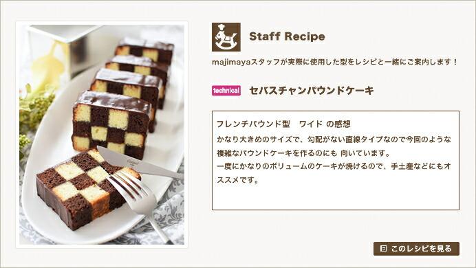 『Staff Recipe』サンセバスチャンパウンドケーキ