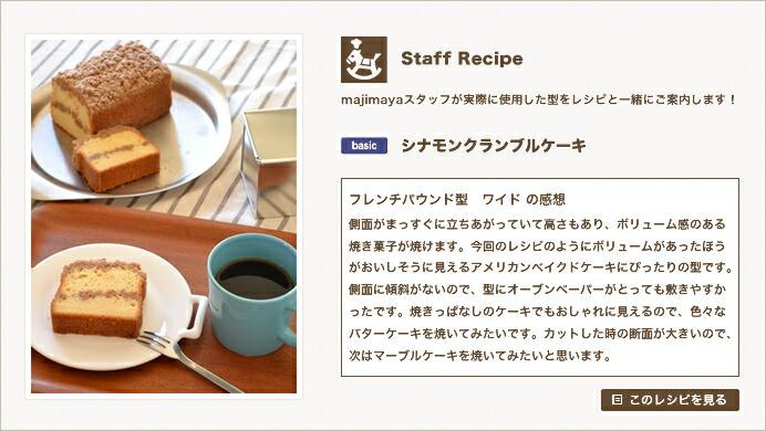 『Staff Recipe』シナモンクランブルケーキ