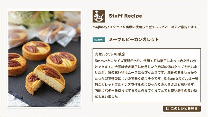 『Staff Recipe』メープルピーカンガレット