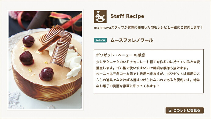 『Staff Recipe』ムースフォレノワール