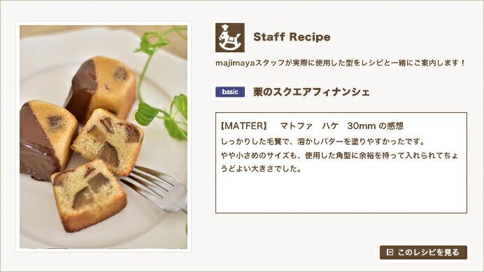 『Staff Recipe』栗のスクエアフィナンシェ