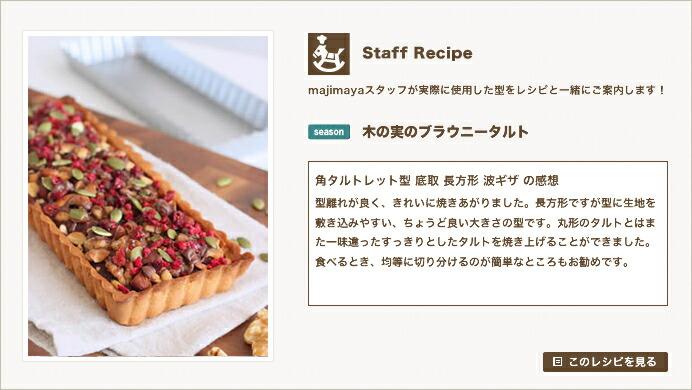『Staff Recipe』木の実のブラウニータルト