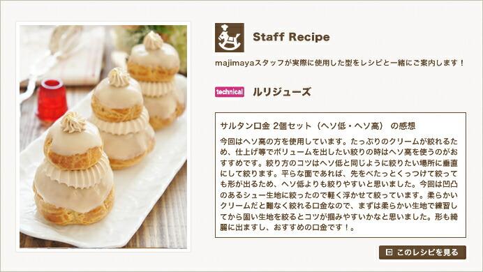 『Staff Recipe』ルリジューズ