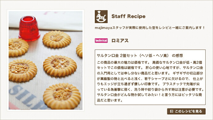 『Staff Recipe』ロミアス