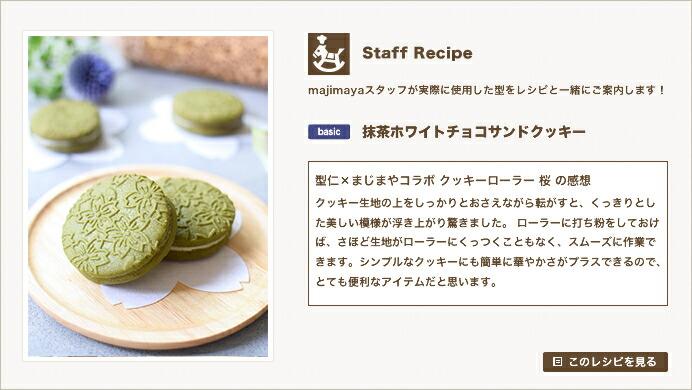 『Staff Recipe』抹茶ホワイトチョコサンドクッキー