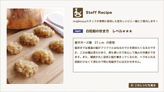『Staff Recipe』白粒餡の炊き方 レベル★★★