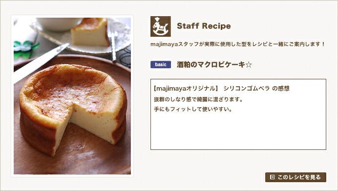 『Staff Recipe』酒粕のマクロビケーキ☆