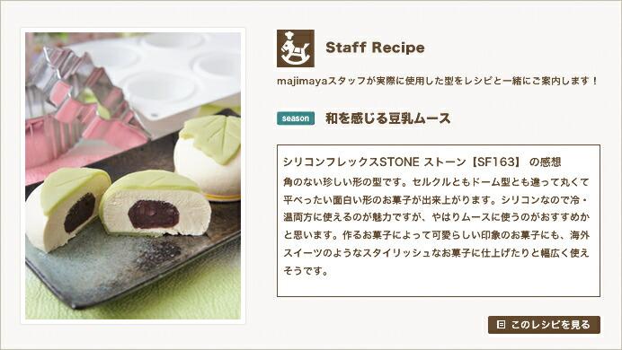 『Staff Recipe』和を感じる豆乳ムース