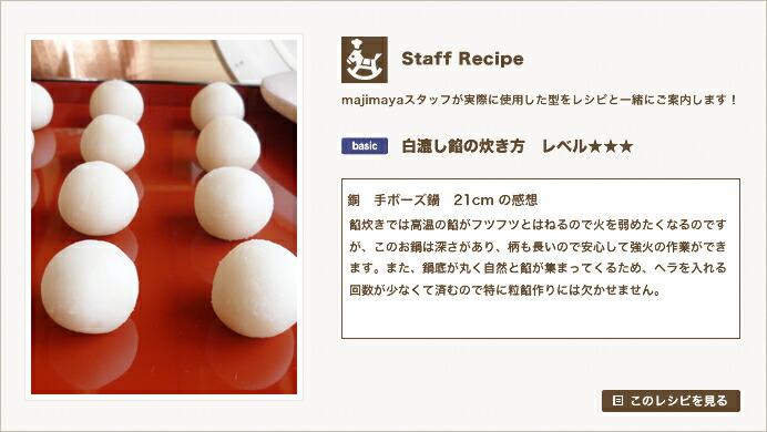 『Staff Recipe』小豆漉し餡の炊き方 レベル★★★