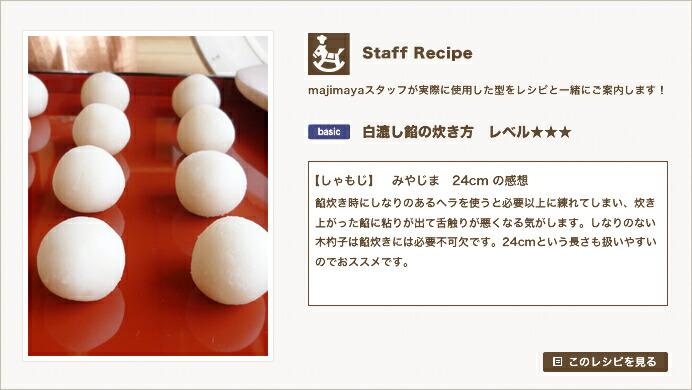 『Staff Recipe』白漉し餡の炊き方 レベル★★★