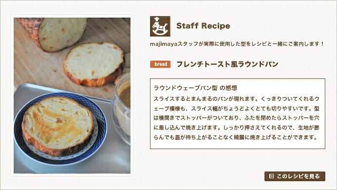 『Staff Recipe』フレンチトースト風ラウンドパン