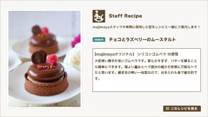 『Staff Recipe』チョコとラズベリーのムースタルト