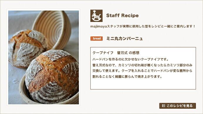 『Staff Recipe』ミニ丸カンパーニュ