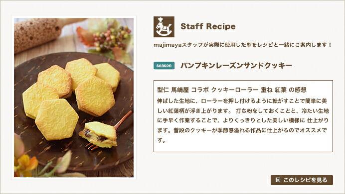 『Staff Recipe』パンプキンレーズンサンドクッキー