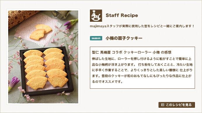 『Staff Recipe』小梅の扇子クッキー