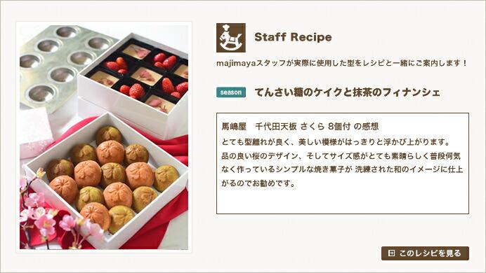 『Staff Recipe』てんさい糖のケイクと抹茶のフィナンシェ