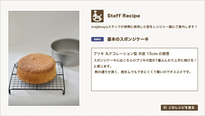 『Staff Recipe』基本のスポンジケーキ